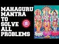 SOLVE ALL PROBLEMS GUARANTEED MAHAGURU MANTRA JUST STAY POSITIVE VERY POWERFUL mp3