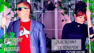 DJ JEDY Feat ILAILA Ласково За плечи Future House