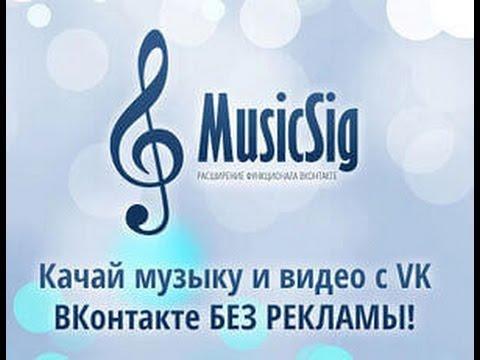 MusicSig для скачивания музыки и видео с ВКонтакте