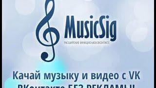 MusicSig для скачивания музыки и видео с ВКонтакте(Расширение MusicSig vkontakte для Google Chrome, Mozilla Firefox, Opera, скачивает музыку и видео с ВКонтакте, убирает рекламу, измен..., 2015-09-27T10:15:56.000Z)