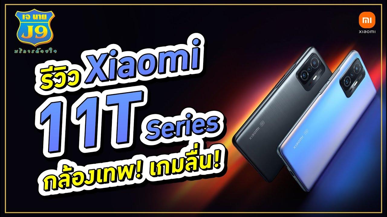 รีวิว Xiaomi 11T Series จัดเต็มกล้องเทพ เกมลื่น