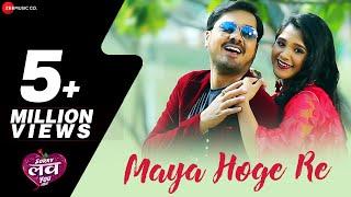 Maya Hoge Re - Sorry Love You Jaan |Anuj Sharma, Champa Nishad |Ghanshyam Mahanand, Pramod Manikpuri