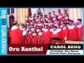 Oru Ranthal Malayalam Carol Song Jerusalem Mar Thoma Church Choir, Kottayam The Jerries