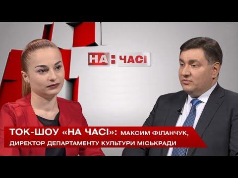 Телеканал ВІТА: Ток-шоу «На часі»: Максим Філанчук - директор департаменту культури Вінницької міськради