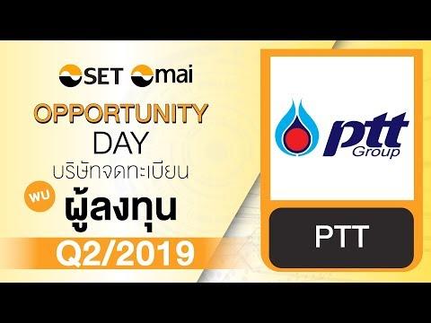 Oppday Q2/2019 บริษัท ปตท. จำกัด (มหาชน) PTT