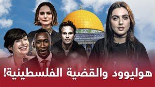 لماذا لم تعد اسرائيل خط أحمر في هوليود ؟! | ريتا خان