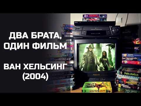 Два брата, один фильм: Ван Хельсинг (2004). Подкаст.