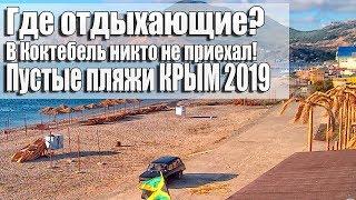 ПУСТЫЕ ПЛЯЖИ В КРЫМУ. КОКТЕБЕЛЬ, ИЮЛЬ 2019