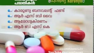 Medical services corporation stops free drugs supply to Govt Hospital