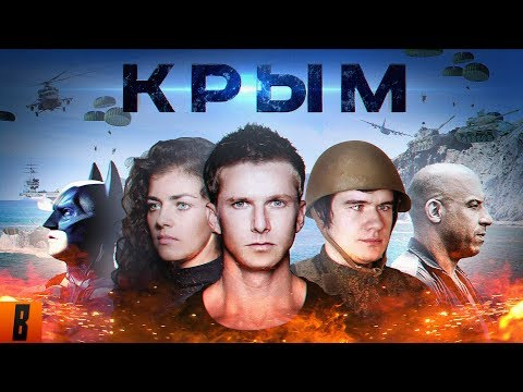 [BadComedian] - The Crimea (#FilmNash)