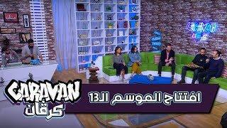 افتتاح الموسم الـ13 من كرفان