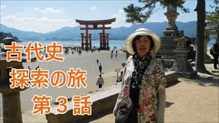 【古代史探索の旅】第3話 宗像三女神編 八坂神社 厳島神社 宗像大社 志賀海神社