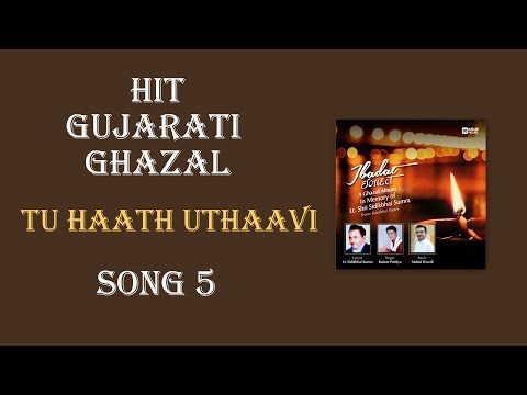 Best Gujarati Ghazal 2017 I Tu Haath Uthaavi I Song 5 I Krup Music