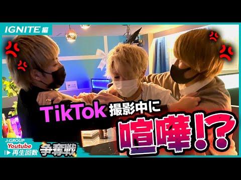 TikTok 撮影中に大喧嘩!?「J-GROUP youtube再生回数争奪戦 IGNITE編」