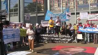 Митинг обманутых дольщиков Московской области 25 августа 2018