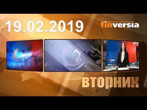 Новости экономики Финансовый прогноз (прогноз на сегодня) 19.02.2019