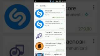 Shazam-программа для распознавания аудиозаписей.