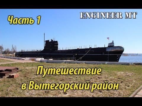 Путешествие в Вытегорский район. Часть 1