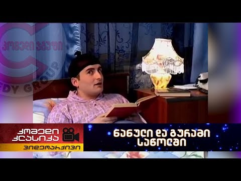 Comedy classic - Nanuli and Gurami in the bedroom