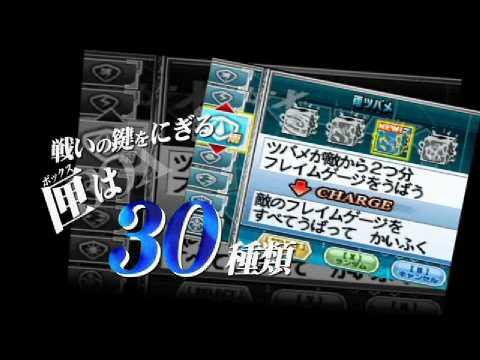Katekyoo Hitman Reborn! DS Flame Rumble X - Mirai Chou-Bakuhatsu!! PV