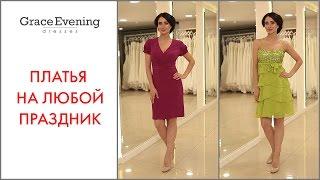 Короткие коктейльные платья купить в Москве | Короткие платья на выпускной
