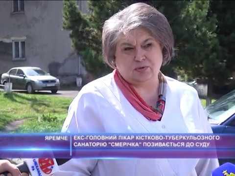 """Екс-головний лікар кістково-туберкульозного санаторію """"Смерічка"""" позивається до суду"""