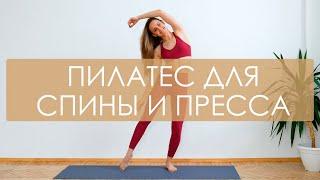 Пилатес для спины и пресса Пилатес для похудения и стройности Тренировка пресса за 20 минут