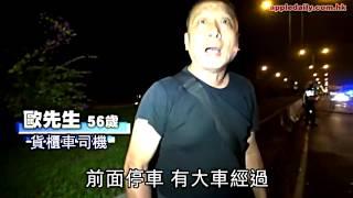 大欖隧道活生生燒死  撼貨櫃車起火 司機監生燒死   【即時新聞 】