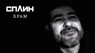 Download СПЛИН — Храм [Клип] Mp3 and Videos