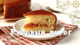 Пышный пирог с карамелью на рисовой муке! gluten free / без глютена