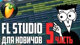 FL STUDIO С НУЛЯ - ЧАСТЬ 5 - ВИДЕОУРОК ДЛЯ НАЧИНАЮЩИХ