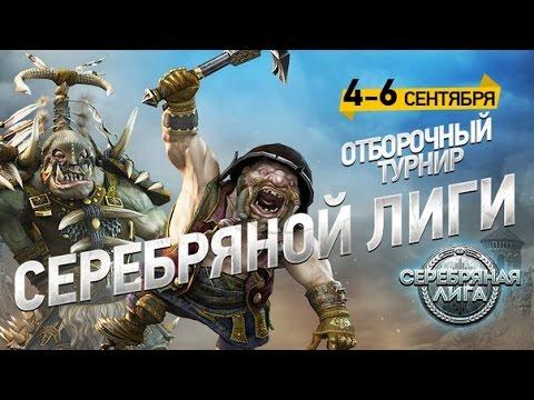 видео: Отборочный турнир Себерряной Лиги