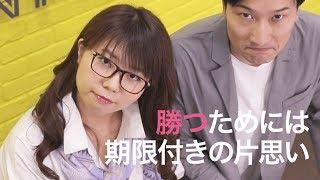 相席スタート山﨑ケイの恋愛お悩み相談室#5「ライバルに逆転勝ちしたい...