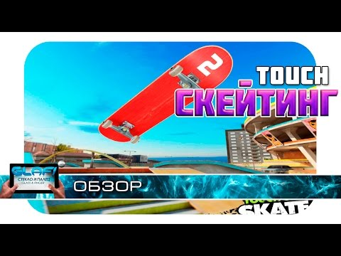 Touchgrind Skate 2 - На скейте пальцами игра на Android и iOS
