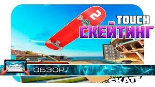 видео Skateboard Party для Android - Новый мобильный симулятор скейта