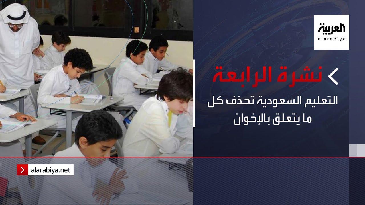نشرة الرابعة | التعليم السعودية تحذف كل ما يتعلق بالإخوان  - 18:55-2021 / 8 / 1