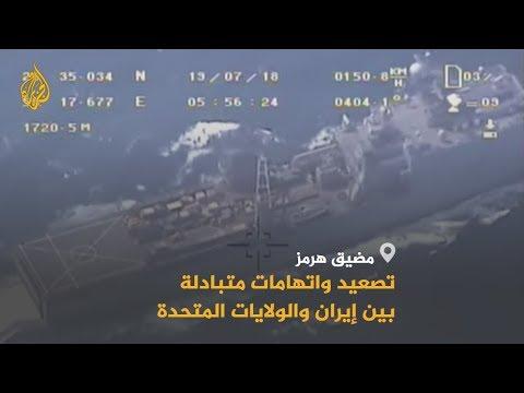 ???? ???? رواية إيرانية مغايرة: أي طائرة أسقطها ترامب؟  - نشر قبل 11 ساعة