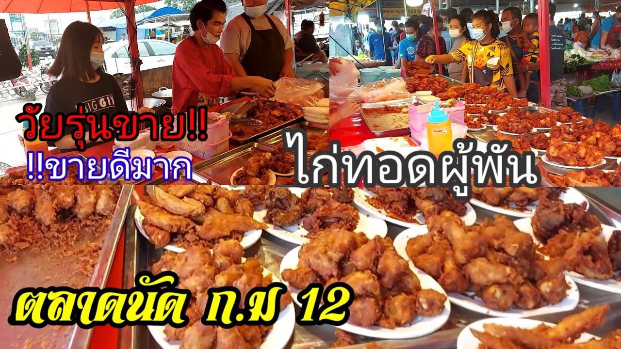 วัยรุ่นสร้างตัว!!ขายไก่ทอด ขายดิบขายดี!!สูตรได้มาจากพี่ชาย|Thai street food