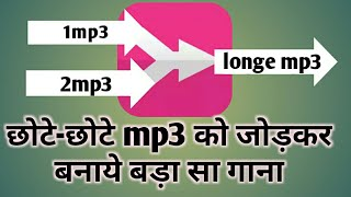 Mp3 Cutter And Merger Pro Apk Free Download Akumarhindichannel