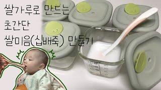 초간단 쌀가루 쌀미음(십배죽) 이유식 만들기 #만드는 …