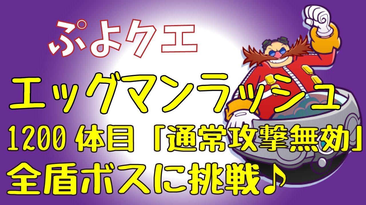 クエ 盾 破壊 ぷよ 【全盾ボス】ギルイベ攻略デッキ集