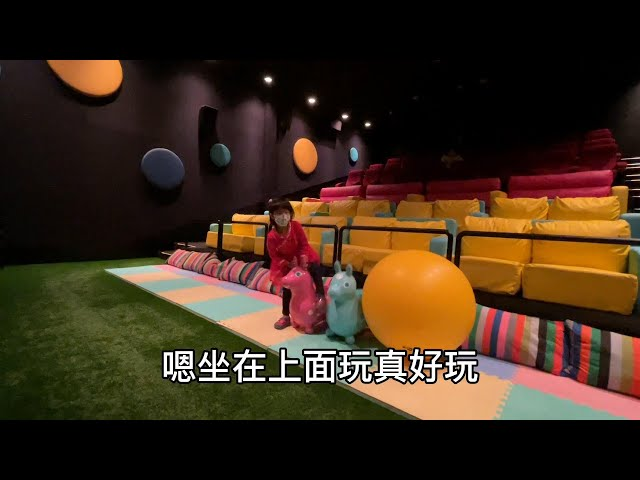 高雄親子家庭 - 駁二in89電影院親子影廳