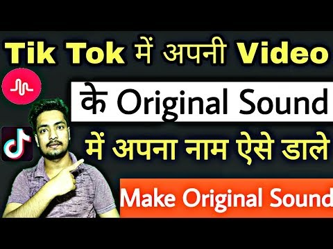 How To Make My Original Sound In Tik Tok Musically Video | Give Sound To  Your Name In Tik Tok