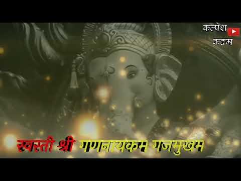 Swasti shree Ganpati mantra