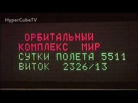 МКС МИР  СИГНАЛ ПОСЛЕ ЗАТОПЛЕНИЯ