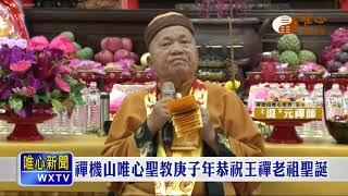 【唯心新聞90】| WXTV唯心電視台