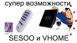 Тайные возможности выключателя SESOO VHOME. Обзор пульта Brenin