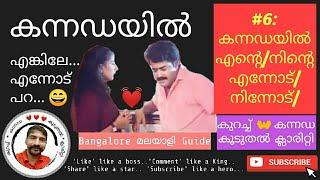#6: Learn Kannada through Malayalam screenshot 5