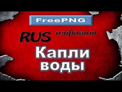 """PNG-images РУС алфавит """"Капли воды"""" + Скачать бесплатно"""