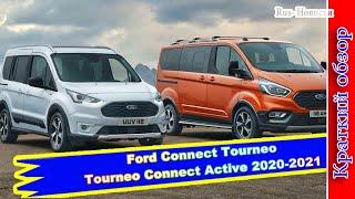 Авто обзор - Новый Ford Connect Tourneo - Tourneo Connect Active 2020-2021